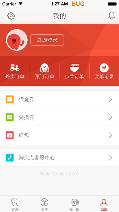 使用IconFont减小iOS应用体积